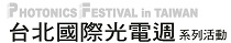 PHOTONICS FESTIVAL IN TAIWAN 2019 fuar logo